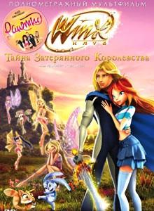 Клуб Винкс: Тайна затерянного королевства