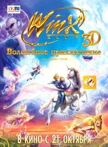 Клуб Винкс: Волшебное приключение