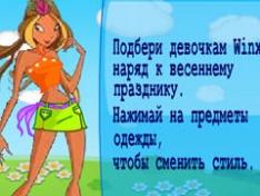 Весна-Лето